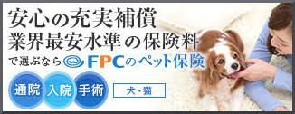 FPCペット保険